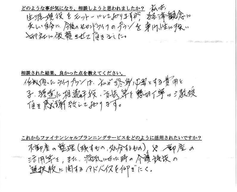 大手メーカー定年退職 大阪府茨木市在住 70代男性
