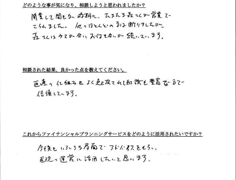 医療法人 小児科クリニック経営  大阪府枚方市在住 50代男性
