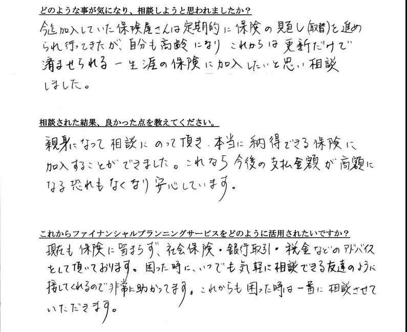 株式会社コーケン代表取締役 高井彰 大阪府茨木市在住 50代男性