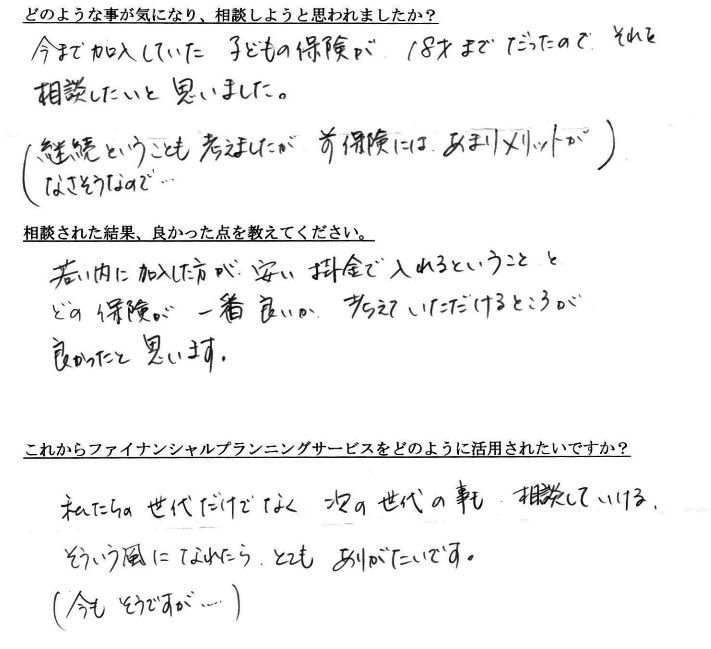会社事務員 大阪府茨木市在住 50代女性