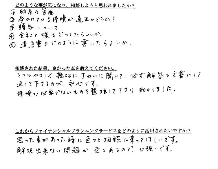 70代女性 大阪府北部在住 元会社経営