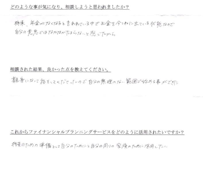 大阪市内在住 20代女性 独身 医療機関勤務