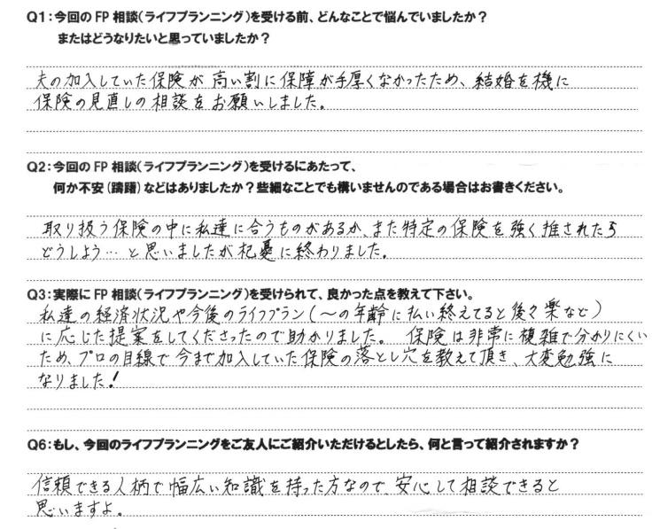 大阪市在住 30代主婦女性の声